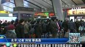 北京南站今起进入高峰 日发送旅客突破13万人次