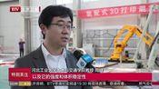 """[特别关注-北京]河北工业大学用3D打印建了一座""""赵州桥"""""""