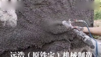 今日说法河北砂浆喷涂机