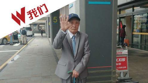 77载乡愁:97岁老兵回家路