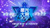 """华晨宇获得""""VIP年度歌手""""荣誉(2017星光大赏荣耀盛典)"""
