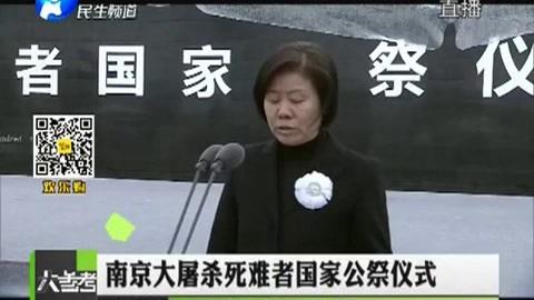 南京大屠杀死难者国家公 祭仪式