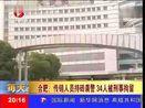 合肥:传销人员持砖袭警 34人被刑事拘留