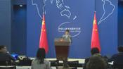 华为宣布起诉美国政府 中国外交部:完全正当合理