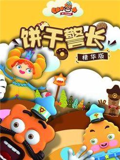 饼干警长 精华版(动漫)