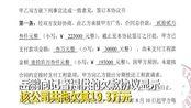 """奔驰维权女车主被曝""""欠债门"""" 讨债人:她公司欠我们575万"""