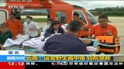 云南:误食野生菌中毒  转院急救
