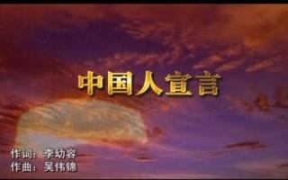 中国人的宣言-新疆网络电视台-天山网