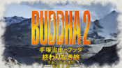 《手冢治虫的佛陀2:无尽的旅程》日本预告片