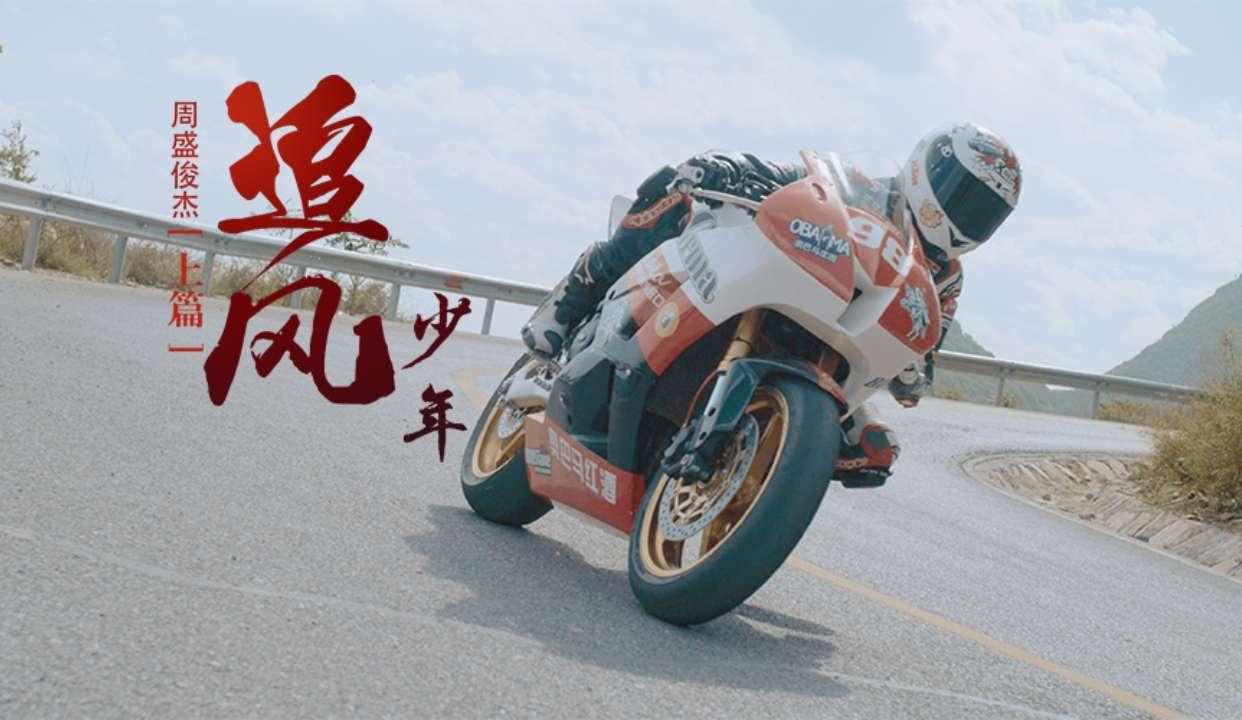 天才摩托车手周盛俊杰中国版速度与激情