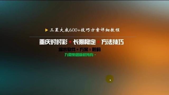 九鼎集团重庆时时彩之三星600+技巧方案(彩社语音教程)