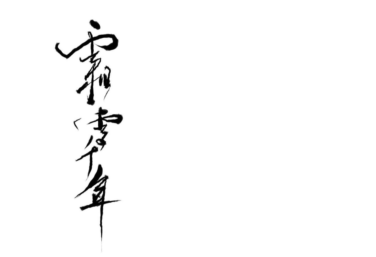 撸字 (2)