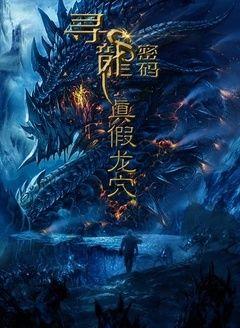 寻龙密码[真假龙穴](恐怖片)