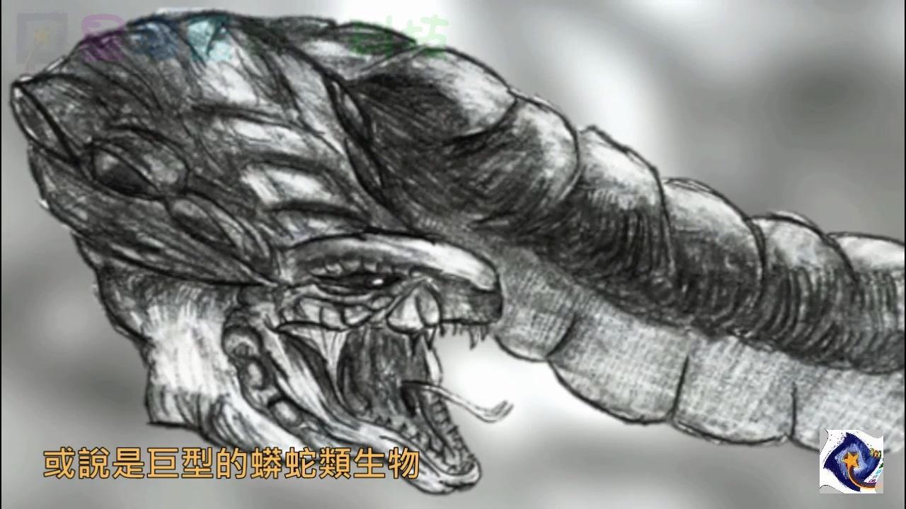 五个被证实真的存在的神话史诗级生物 --- [星海藍原創字幕]