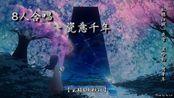 8人合唱 - 瓷意千年「臥聽江城一夜雪,且吟酌,思華年。」[ High Quality Lyrics ][ Chinese Style ] tk推薦 女神雲集