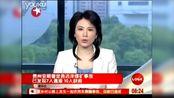 贵州普定远洋煤矿事故7人遇难