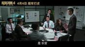 """《反贪风暴4》""""鏖战在即""""终极预告"""