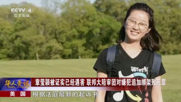 章莹颖被证实已经遇害 联邦大陪审团对嫌犯追加绑架致死罪
