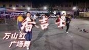 最新热门广场舞《香吉士》自由弹跳舞步,动感十足好看又帅气