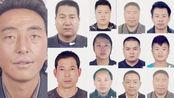 悬赏通告!青海警方通缉12名涉黑涉恶在逃人员 已公布逃犯照片
