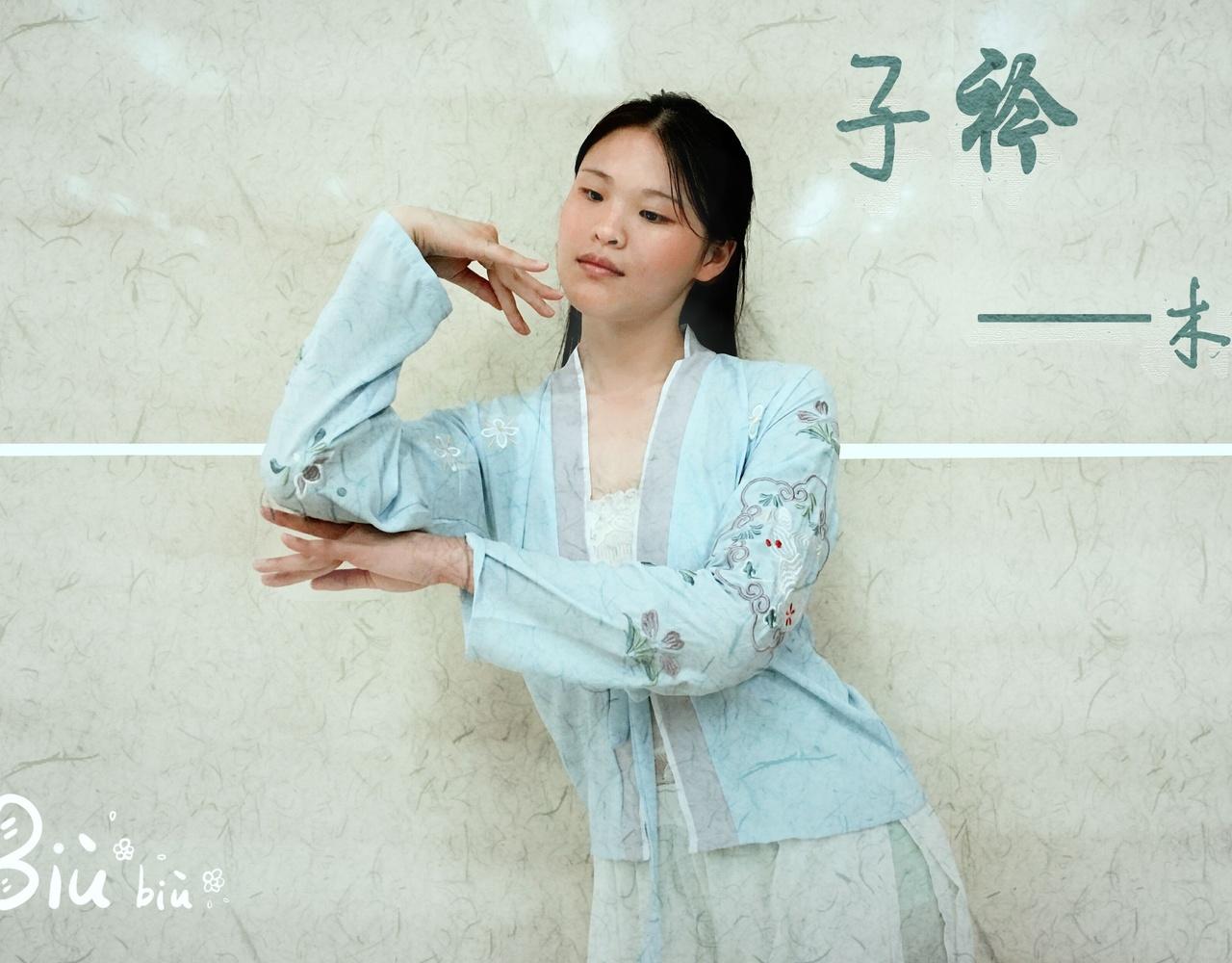 【YIA冠名】子衿—棠梨煎雪[周木棉]原创编舞/自唱跳/古风系美少女