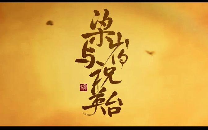 【鹿晗×迪丽热巴】梁祝AU