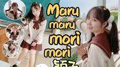 【颖子】Maru maru mori mori全幼稚园最可爱(划掉)