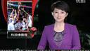 天才对决智者胜[www.97taozhe.com ] 热浪客场力擒雷霆[晚间体育新闻]_new