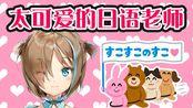 太可爱的日语老师教日本的流行语「すこ(suko)」