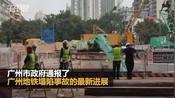 【广东】广州大道地陷搜寻41天 3名被困者遗体全部找到