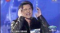 中国梦之声三天三夜高音哥