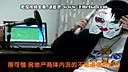 老湿作品系列大全32 老湿点评中国房价问题www.99leba.com