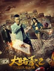 大赌豪2[龙兄虎弟](喜剧片)