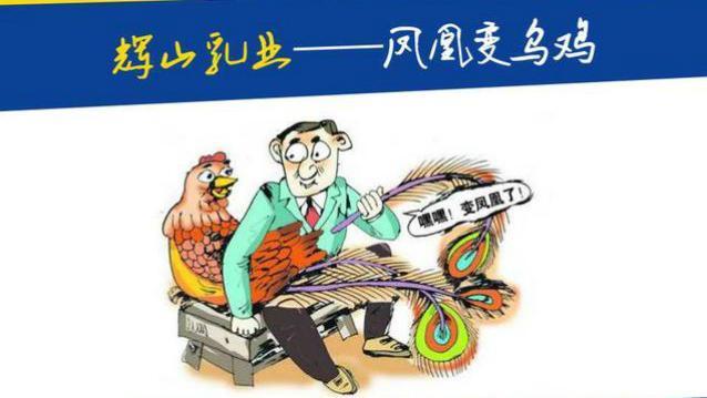 辉山乳业——凤凰变乌鸡
