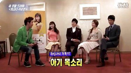 130309 演艺家中介 最佳李纯信 男女主角访谈