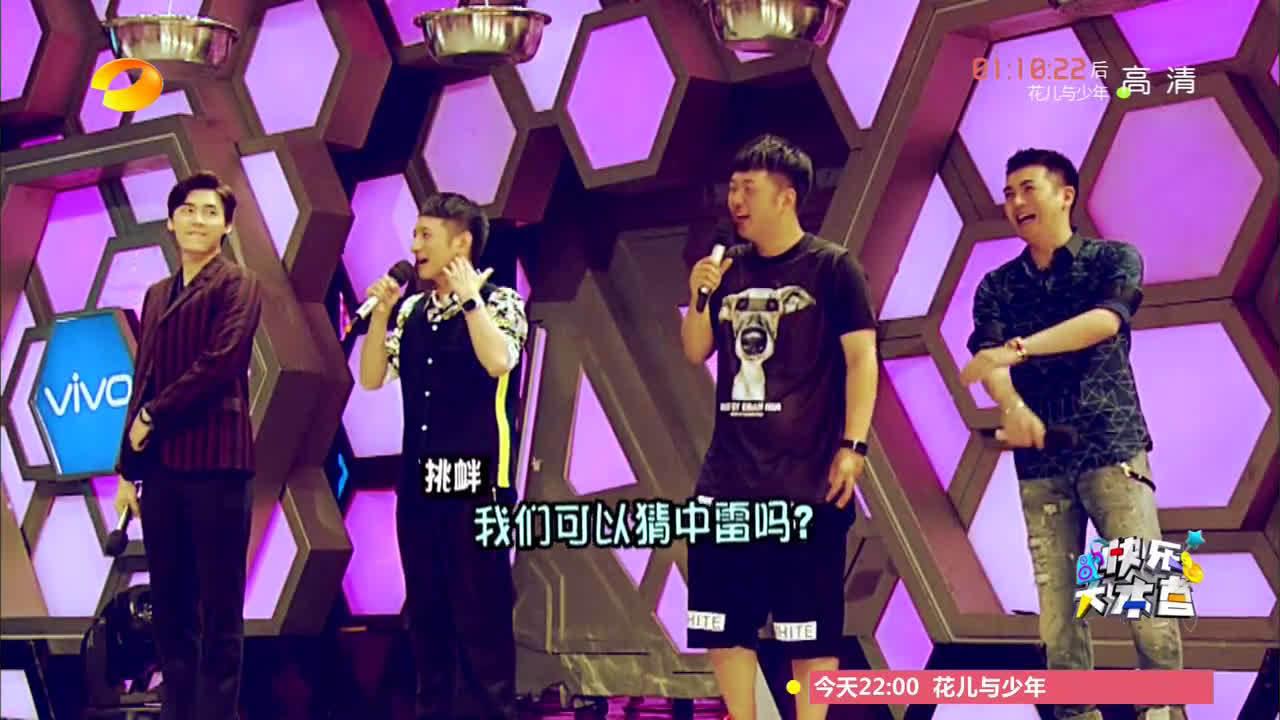 """【快乐大本营】06-13 李易峰为吴昕上""""热搜"""""""