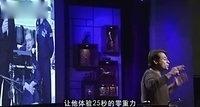 TED 经典演讲 宇宙 斯蒂芬·霍金的零重力飞行