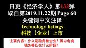 日更《经济学人》第132弹 取自第2019.11.22期 Page 60 关键词中文注释 Technology listings 科技(企业)上市