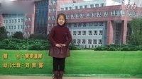 小故事《黄香温席》---幼儿七班刘雨露