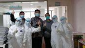 胖哥出院了 记一名四川援鄂医疗队的治愈病例
