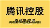 港股分析:港股腾讯控股股票(00700)股价再创新高!港股股王!