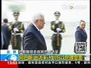巴勒斯坦总统阿巴斯访华 阿巴斯:访华成功 涉及多个议题