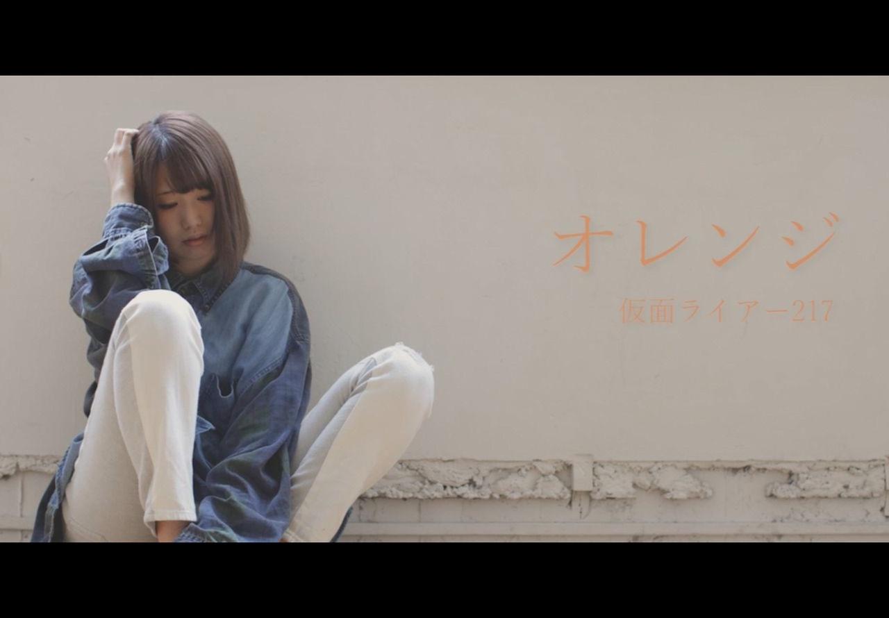 【仮面ライアー217】Orange