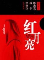 红月亮(剧情片)