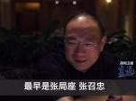 """金灿荣评价老搭档张召忠, """"战忽局""""是这么来的"""