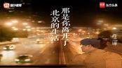 新歌推荐!薛之谦 - 《那是你离开了北京的生活》敢音质版