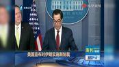 美国对伊朗袭击美军基地事件做出回应:实施新制裁