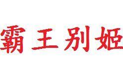 【亡灵乐章】霸王别姬(此处省略号)