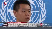 [东方新闻]走进南苏丹中国维和步兵营:中国蓝盔 战火记忆