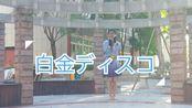 【崎路】(1.白金disco)180颜值低还穿小裙子跳这个卖萌?视觉冲击!初作